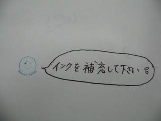 インク.jpg